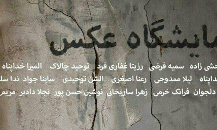 نگاهی به نمایشگاه عکس گروهی هنرجویان انجمن هنر عکاسی استان