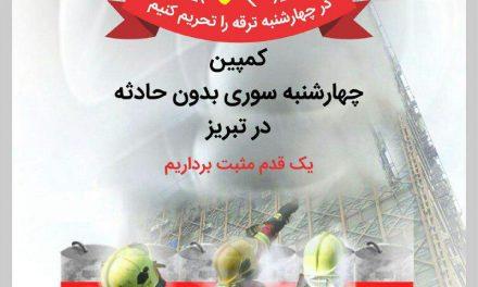 کمپین تحریم ترقه