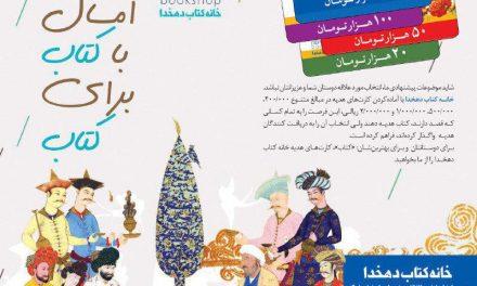 کمپین کتاب برای کتاب