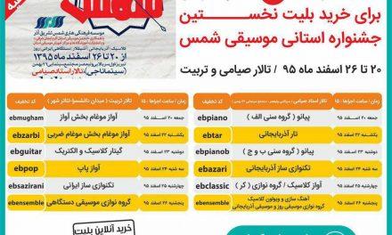 جزییات جشنواره موسیقی شمس