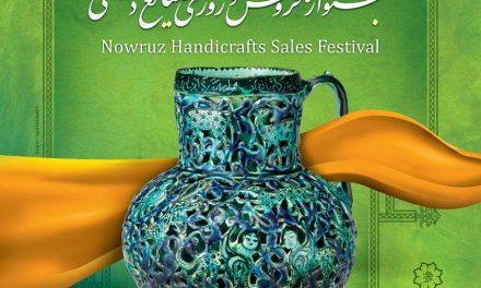 نمایش آیینهای سنتی نوروز آذربایجان