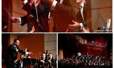 گزارش تصویری کنسرت ارکستر فیلارمونیک