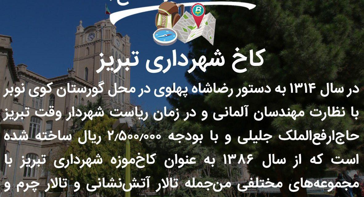عمارت شهرداری تبریز
