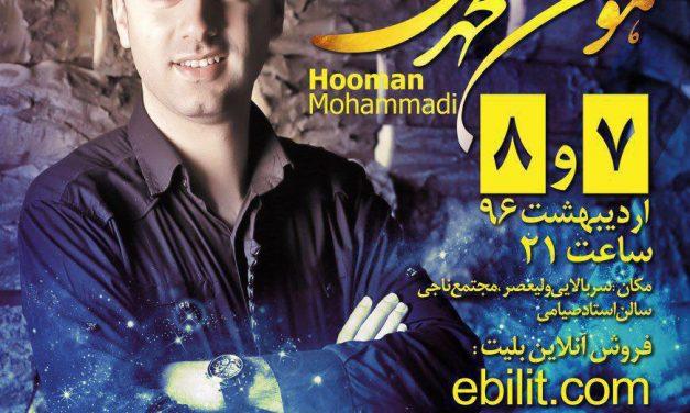 کنسرت هومن محمدی