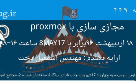 مجازی سازی با proxmox
