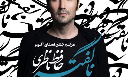 جشن امضای آلبوم ناگفته حافظ ناظری