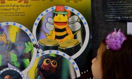 گزارش تصویری نمایش عروسکی ویزویزی و قیرمیزی