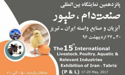 نمایشگاه بین المللی صنعت دام ، طیور، آبزیان و صنایع وابسته