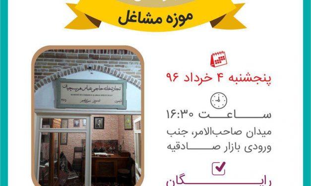 بازدید گروهی از موزه مشاغل تبریز
