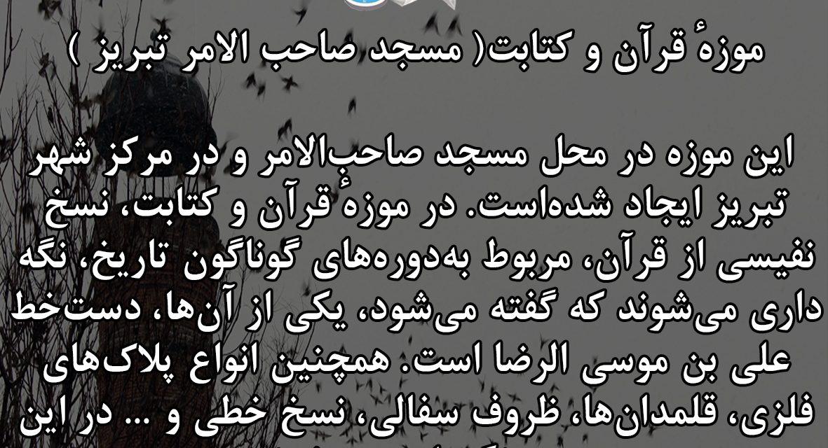 معرفی موزه قرآن و کتابت