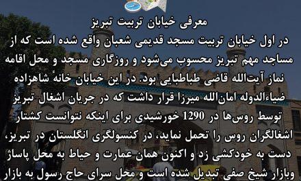 معرفی خیابان تربیت تبریز