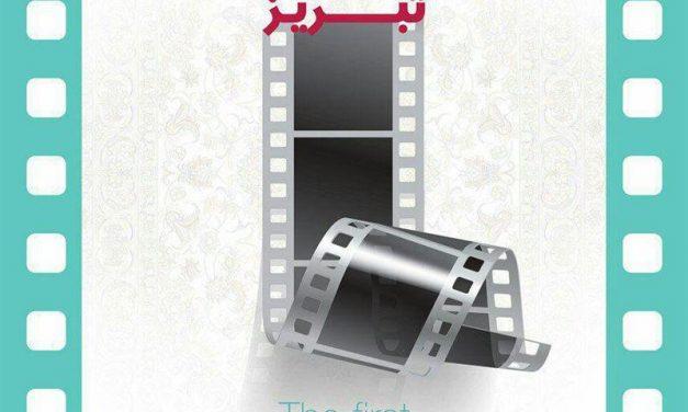 فراخوان نخستین جشنواره فیلم تبریز