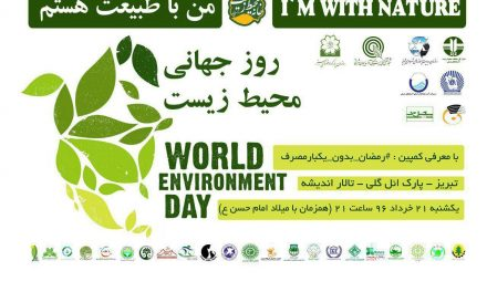 گزارش تصویری از مراسم روز جهانی محیط زیست