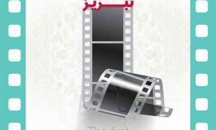 نمایش فیلمهای سینمایی در بخش جنبی جشنواره فیلم تبریز