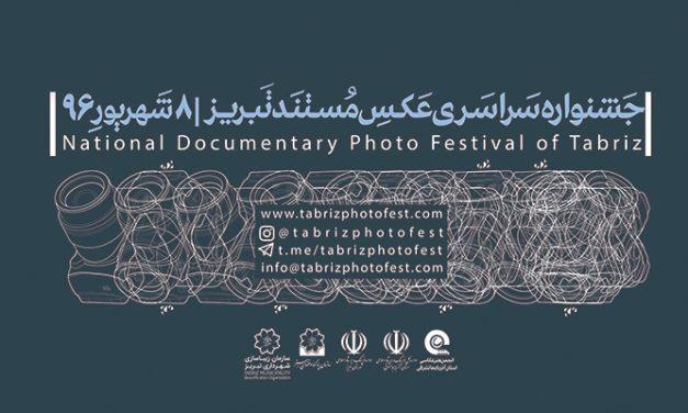 جزئیات برگزاری جشنواره سراسری «عکس مستند تبریز» اعلام شد