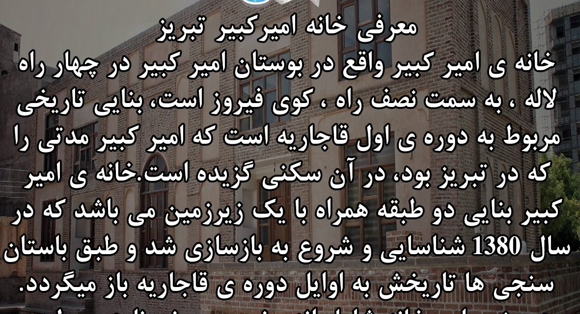 معرفی خانه امیرکبیر تبریز