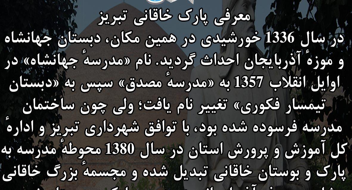 معرفی پارک خاقانی تبریز