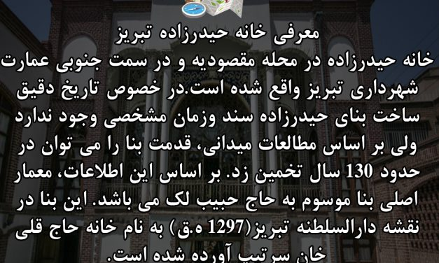 معرفی خانه حیدرزاده تبریز