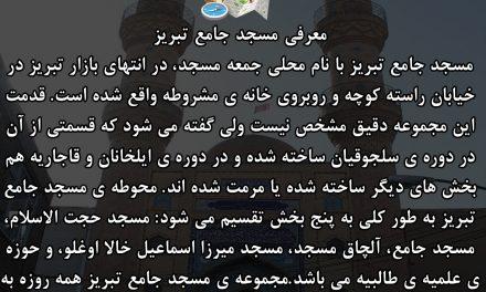 معرفی مسجد جامع تبریز