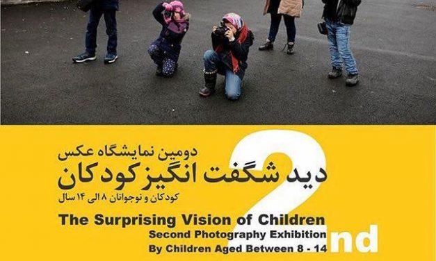 گزارش تصویری از نمایشگاه عکس دید شگفت انگیز کودکان و مصاحبه با سهیلا صنم نو