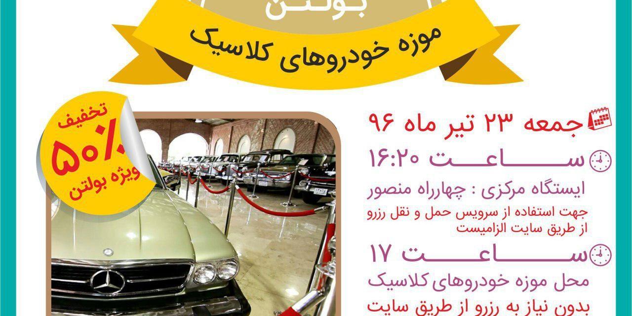 بازدید گروهی بولتن از موزه خودروهای کلاسیک تبریز