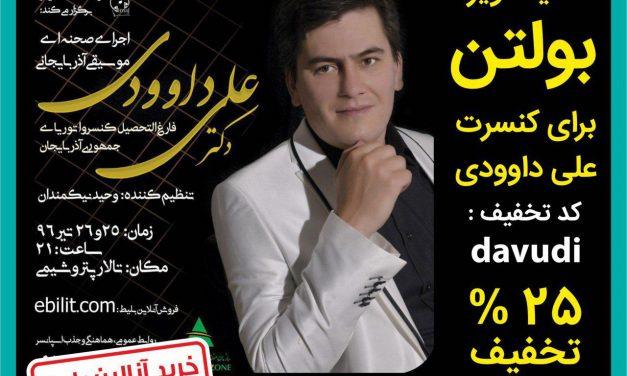 کنسرت علی داوودی