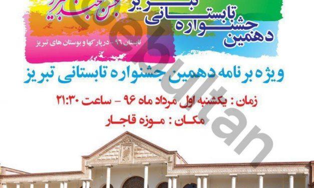 گزارش تصویری از جشن لبخند تبریز در موزه قاجار