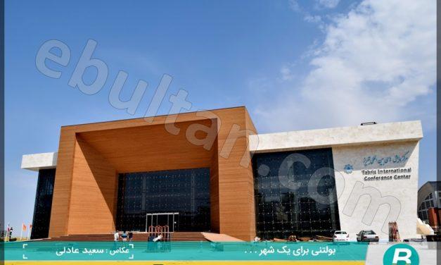 گزارش اختصاصی بولتن از روند پیشرفت مرکز همایشهای بینالمللی تبریز
