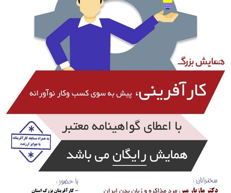 گزارش تصویری از همایش کارآفرینی تبریز