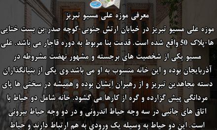 معرفی موزه علی مسیو تبریز