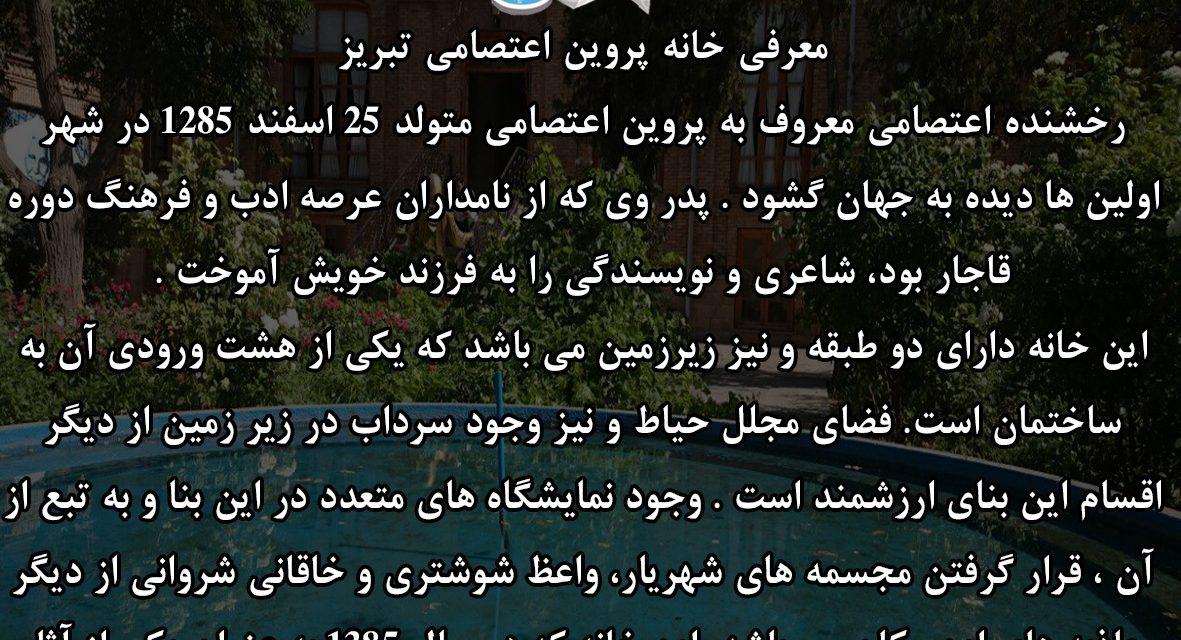 معرفی خانه پروین اعتصامی