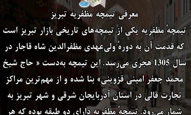 معرفی تیمچه مظفریه تبریز