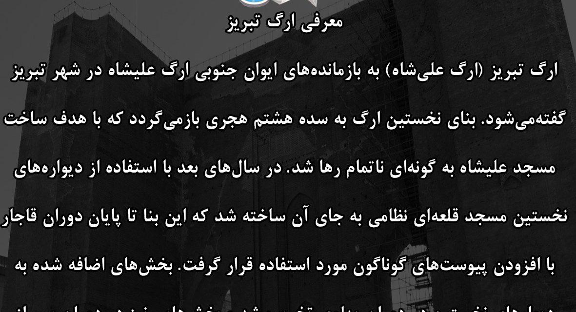 معرفی ارگ تبریز