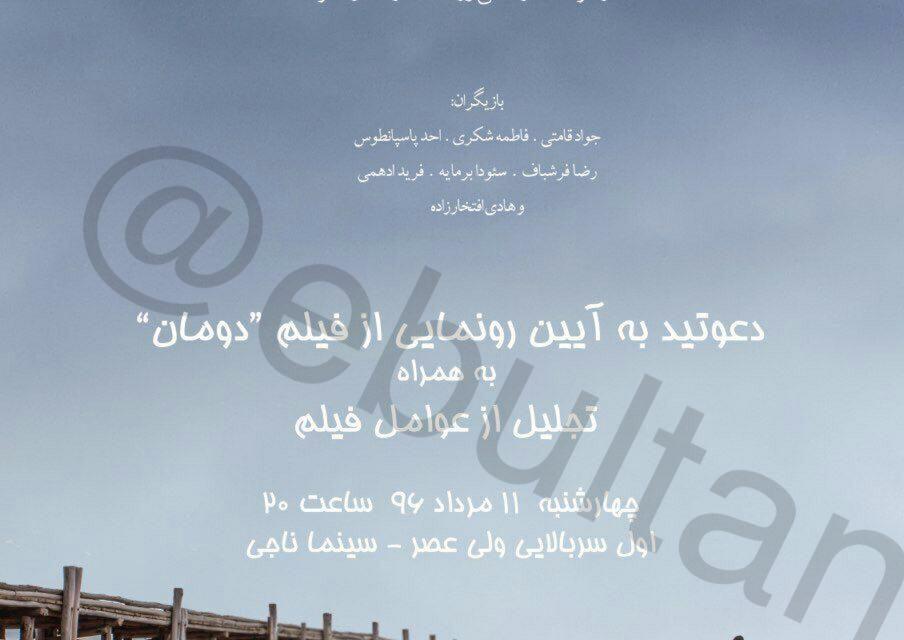 گزارش اکران فیلم دومان