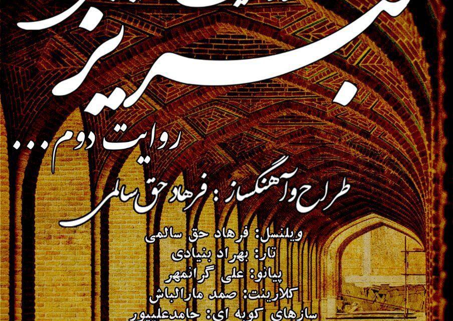 مصاحبه با حامد علیپور