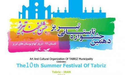 جشنواره تابستانی تبریز جشن لبخند عمارت شهرداری