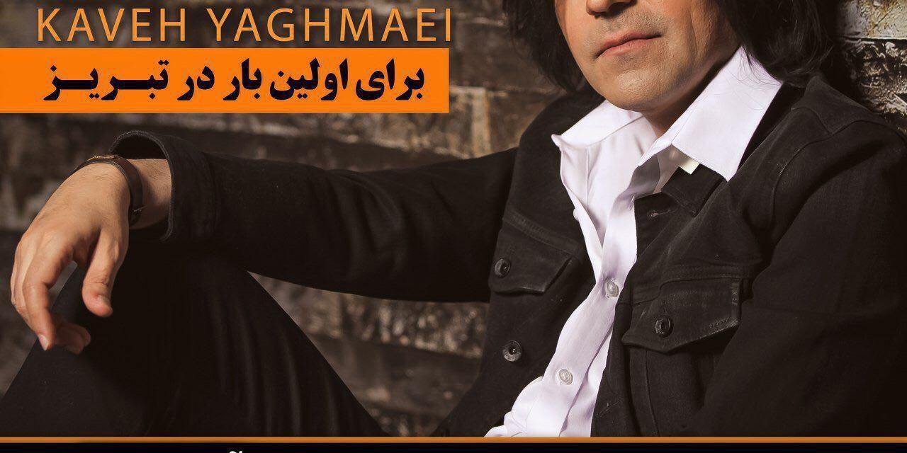 کنسرت کاوه یغمایی در تبریز