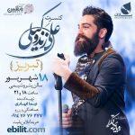کنسرت علی زند وکیلی در تبریز