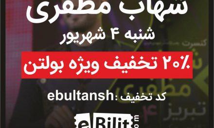 گزارش تصویری کنسرت شهاب مظفری