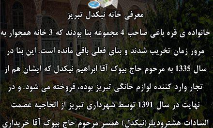 معرفی خانه نیکدل تبریز