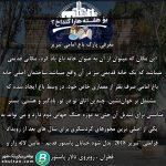 معرفی پارک باغ امامی تبریز