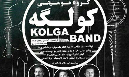 گزارش تصویری از کنسرت گروه کولگه