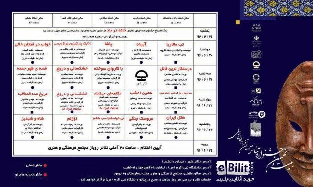 نتایج جشنواره تئاتر استانی در شهریور ۹۶