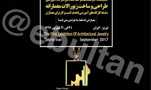 گزارش تصویری از نمایشگاه زیورآلات از جنس معمارانه