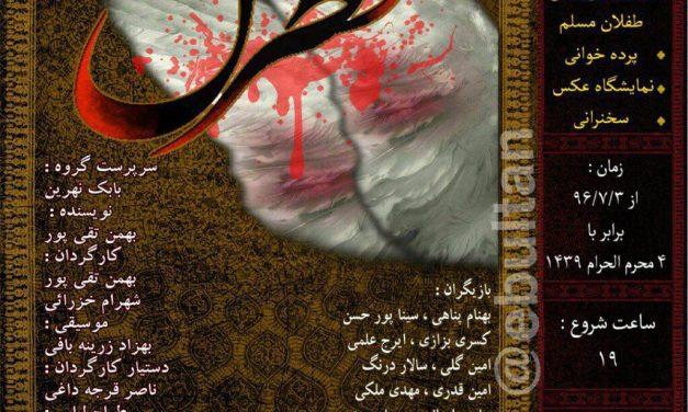 یادداشتی در باب فطرس به بهانه ی اجرای نمایش فطرس در محرم ۹۶ در تبریز به قلم حسین طلیعه