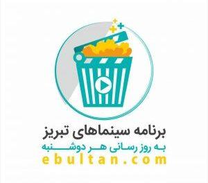 برنامه سینماهای تبریز ۲۶ مهر ۹۶