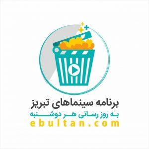 برنامه سینماهای تبریز در پاییز ۹۶ – آپدیت ۱۴ آذر