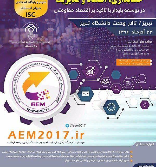 فراخوان مقاله اولین کنفرانس ملی نقش حسابداری،اقتصاد و مدیریت