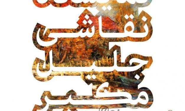 گزارش تصویری از نمایشگاه نقاشی جلیل مکبر
