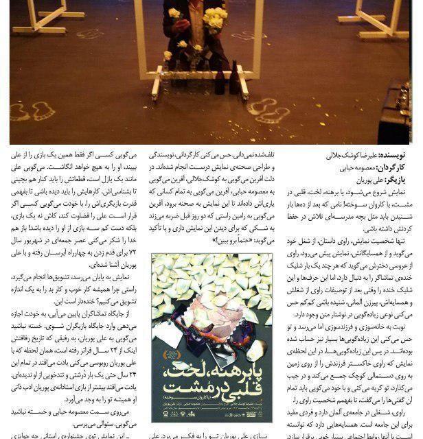 یادداشتی بر نمایش با کاروان سوخته به قلم محمد رمضانی